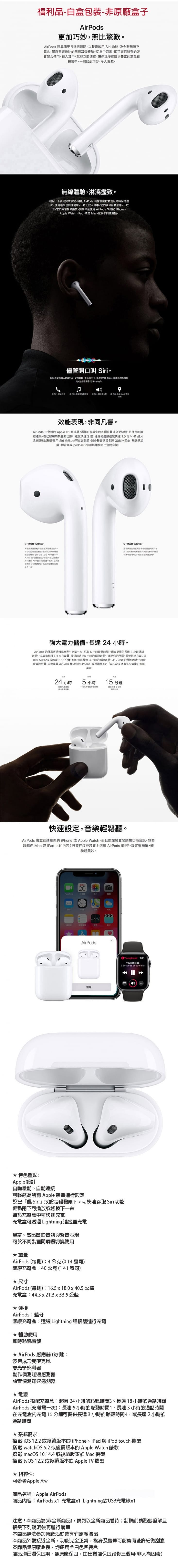 Apple AirPods藍牙耳機