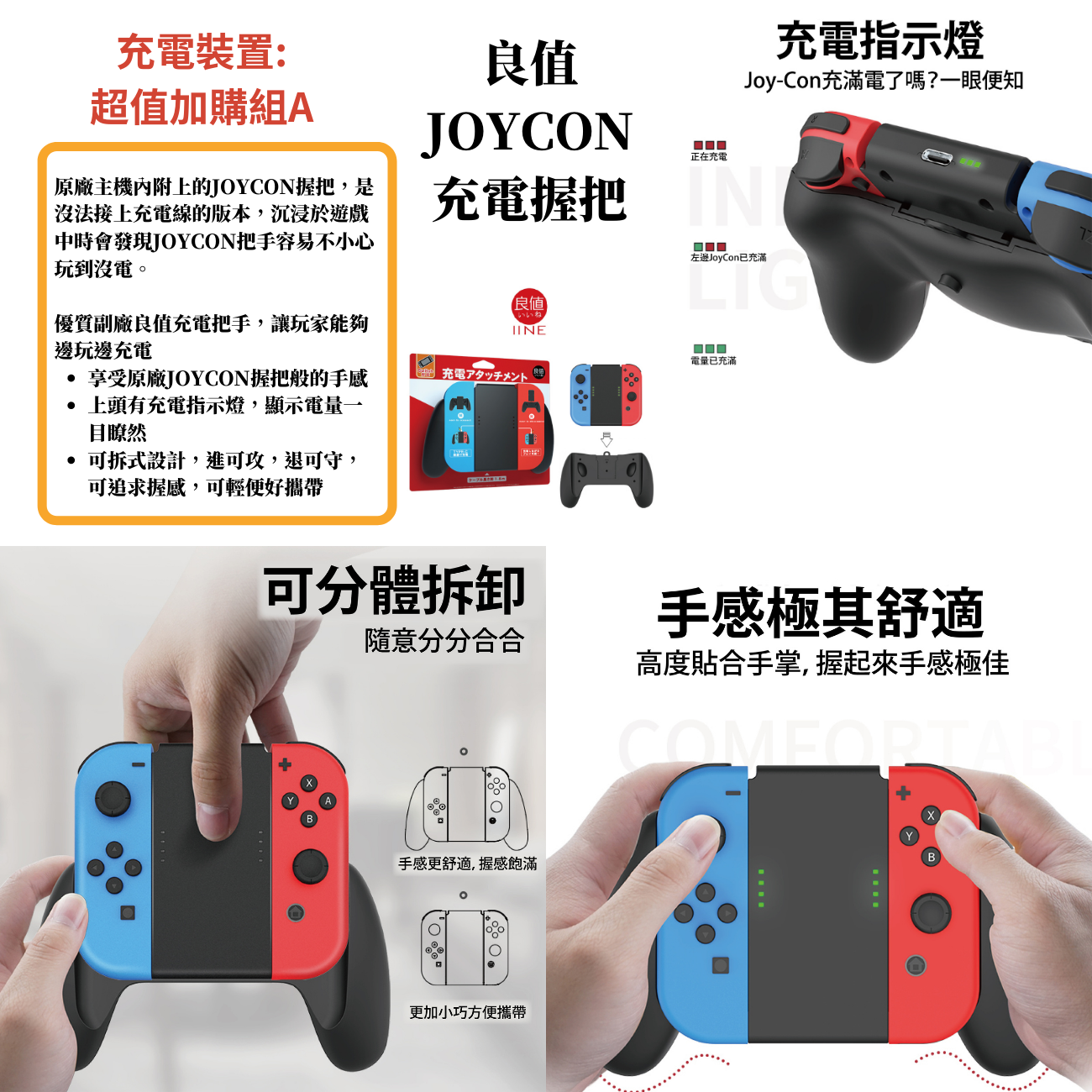 Nintendo Switch《Joy-con 左右手把 》
