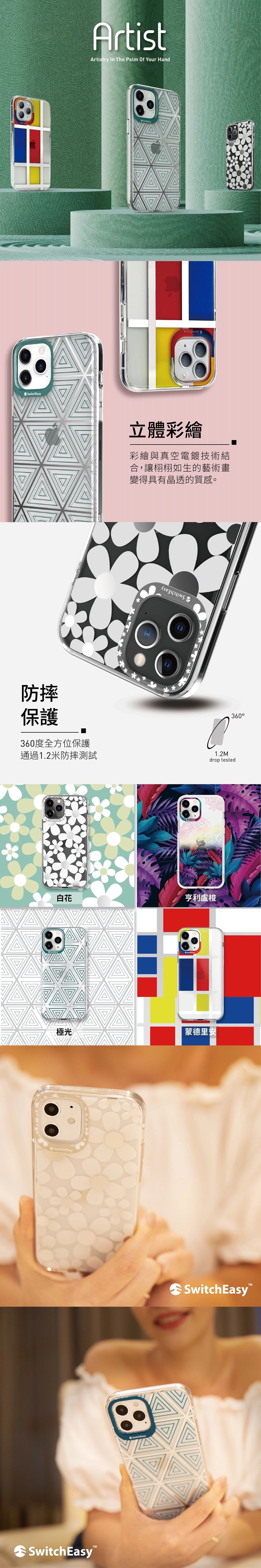 【SwitchEasy】Artist 大藝術家  iPhone 12