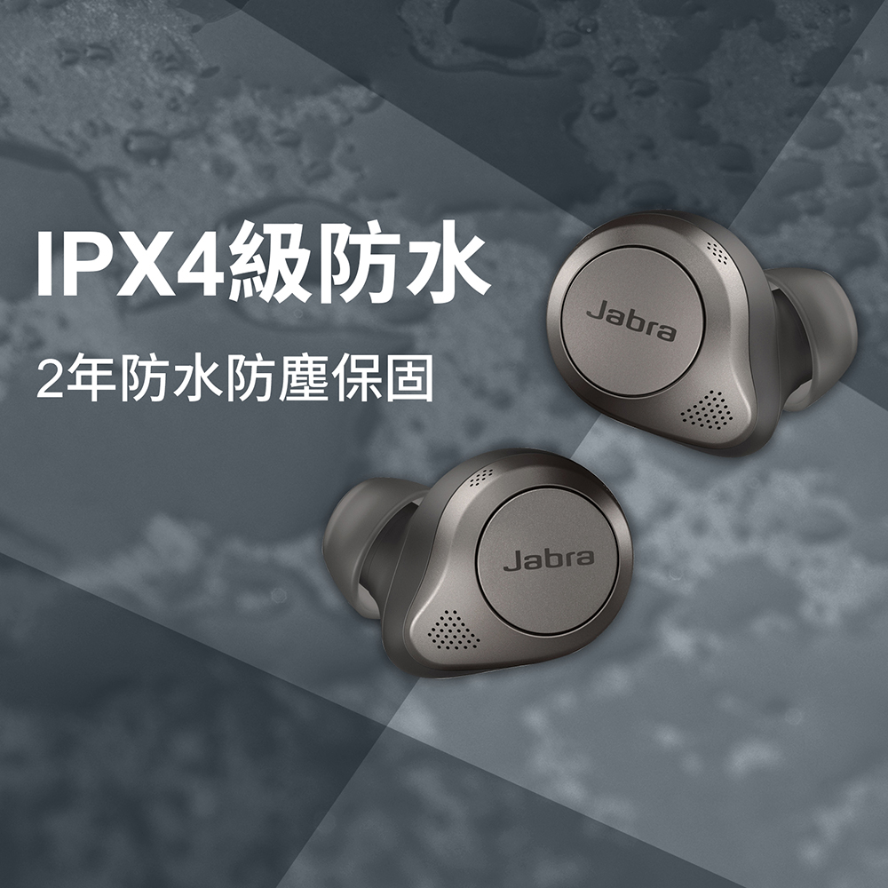 【Jabra】 Elite 85t Advanced ANC 主動降噪 真無線 藍芽