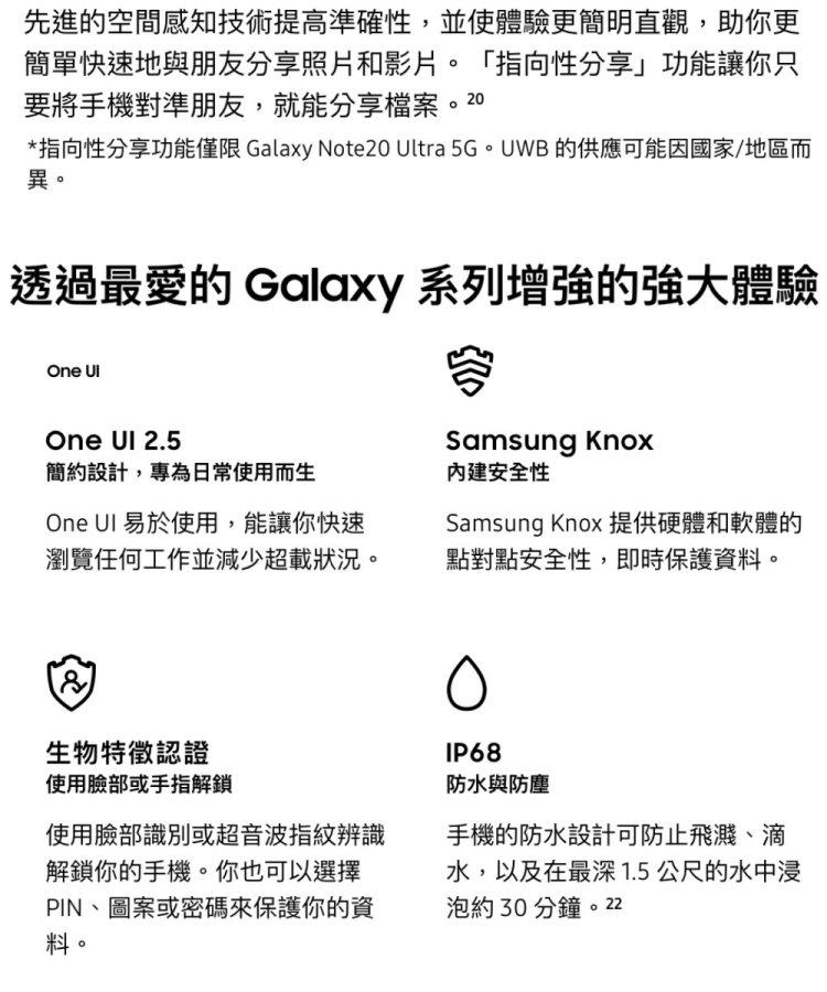 Samsung Galaxy Note 20 Ultra 5G 智慧手機