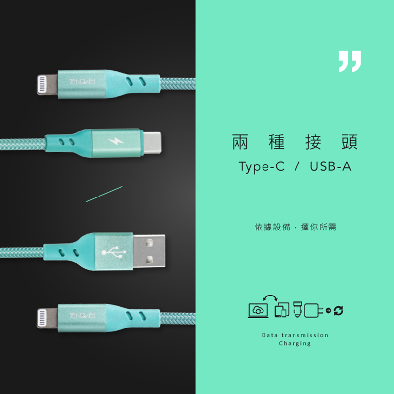 騰緯騰緯MFi認證急速充電線 Type-c to Lightning YBTW050