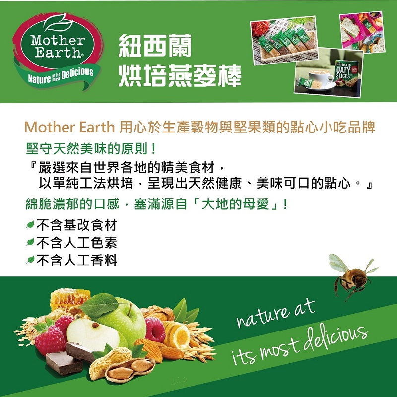 Mother Earth烘培燕麥棒