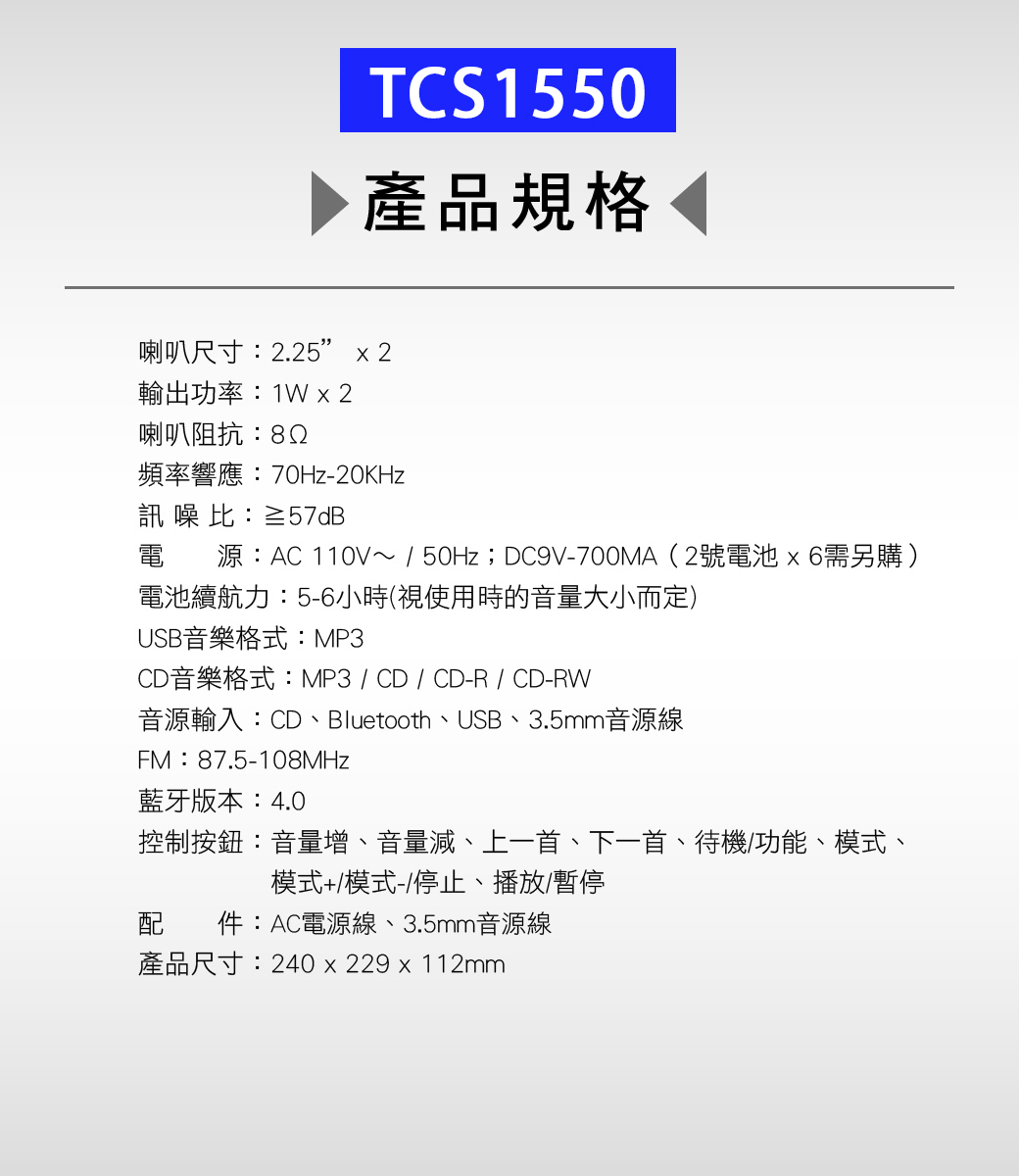 【T.C.STAR】CD/BT/USB/AUX/MP3 手提立體聲音響(TCS1